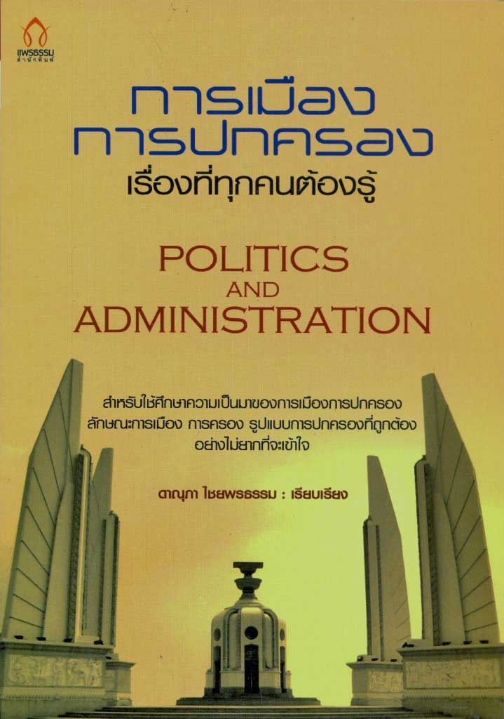Politics-book-new